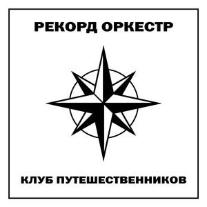Воронеж cover art