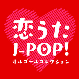 恋うたJ-POP!オルゴールコレクション