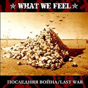 10 Моя сцена (My scene) by What We Feel