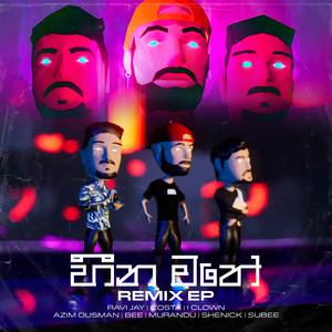 Heena Mathe - Subee Remix