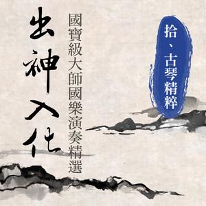 醉漁唱晚 - 古琴精粹 by Noble Band