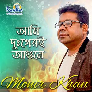 Emon Ekta Jibon Dila