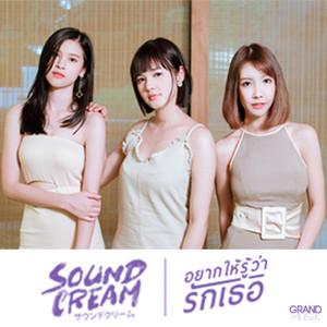Key & BPM for ??????????????????? by Sound Cream   Tunebat