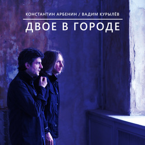 ДВОЕ В ГОРОДЕ album
