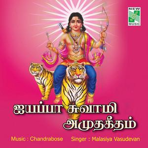 Muthumani Rathiname