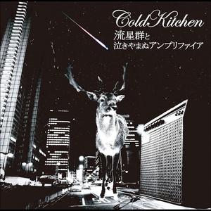 Cold Kitchen
