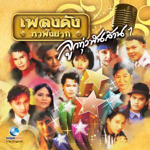 สมศรี1992 by ยิ่งยง ยอดบัวงาม