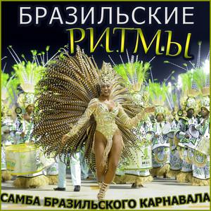 Самба бразильского карнавала. Бразильские ритмы.