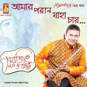 Aamar Poran Jaha Chay