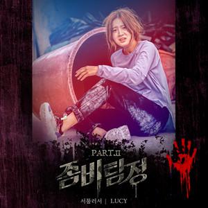 Zombie Detective (Original Television Soundtrack) Pt. 2