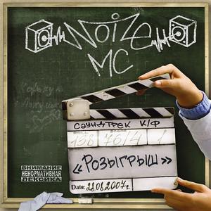 Розыгрыш  - Noize MC