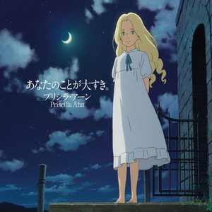 When Marnie Was There Song Album - Just Know That I Love You. - Priscilla Ahn