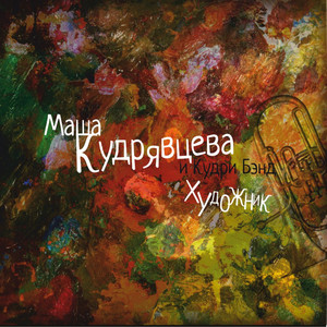 Я скучаю by Маша Кудрявцева