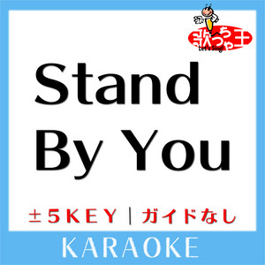 Stand By You(ガイド無しカラオケ)[原曲歌手:Official髭男dism]