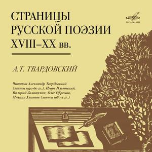 Памяти Гагарина by Михаил Ульянов