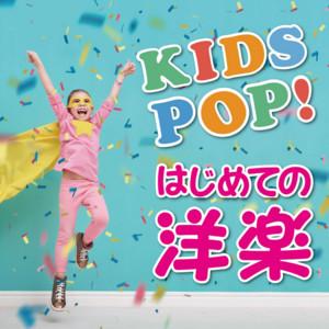 KIDS POP! はじめての洋楽