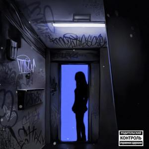 Walk Out That Door