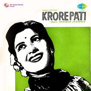 Krorepati (Original Motion Picture Soundtrack) album