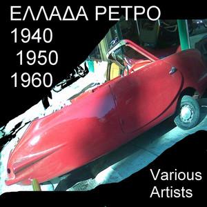 Ellada Retro '40 - '50 - '60 album