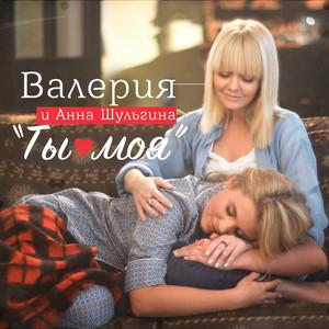 Ты моя (feat. Анна Шульгина)