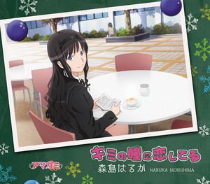 Kimi no Hitomi ni Koi Shiteru cover art