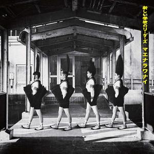 ワカラナイ cover art