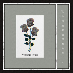 You Might Be (feat. Lils)