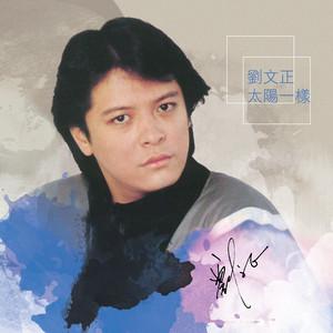 耶利亞女郎 by 劉文正
