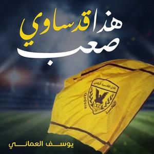 Haza Qudsawey Saaeb