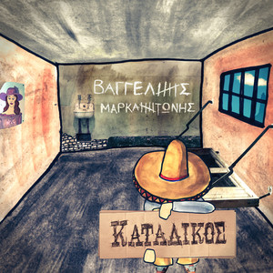 Katadikos