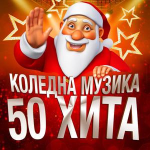 Коледна музика 50 хита
