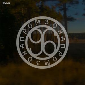 214+6 album