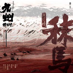 秣馬 - 電視劇《九州縹緲錄》主題曲 by 阿雲嘎