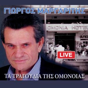 Ta Tragoudia Tis Omonias album