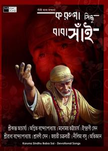 Prane Prane Sai Baba