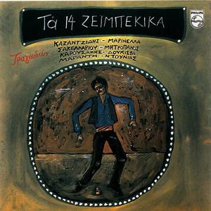 Ta 14 Zeimpekika album