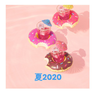 夏2020