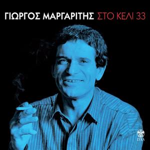 Sto Keli 33 album