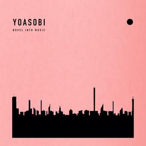 たぶん by YOASOBI