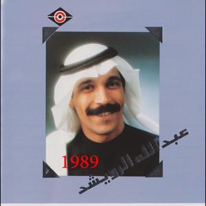 عبدالله الرويشد 1989 album