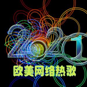 2021 欧美网络热歌