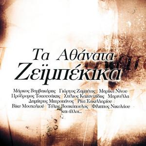 Ta Athanata Zeimpekika album