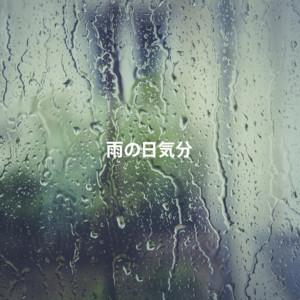 雨の日気分