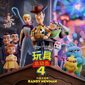 Toy Story 4 (Mandarin Original Motion Picture Soundtrack) album