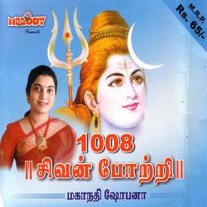 1008 Sivan Pottri - Language: Tamil cover art