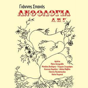 Aspra Karavia - Chorus Version by Giannis Spanos, Kaiti Homata, Mihalis Violaris