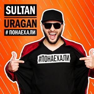 Понаехали by Sultan-Uragan