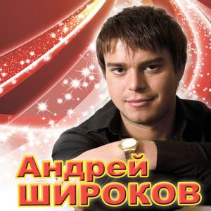 Белая ночь by Андрей Широков