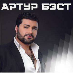 Артур Бэст album