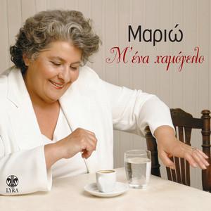 M' Ena Hamogelo album